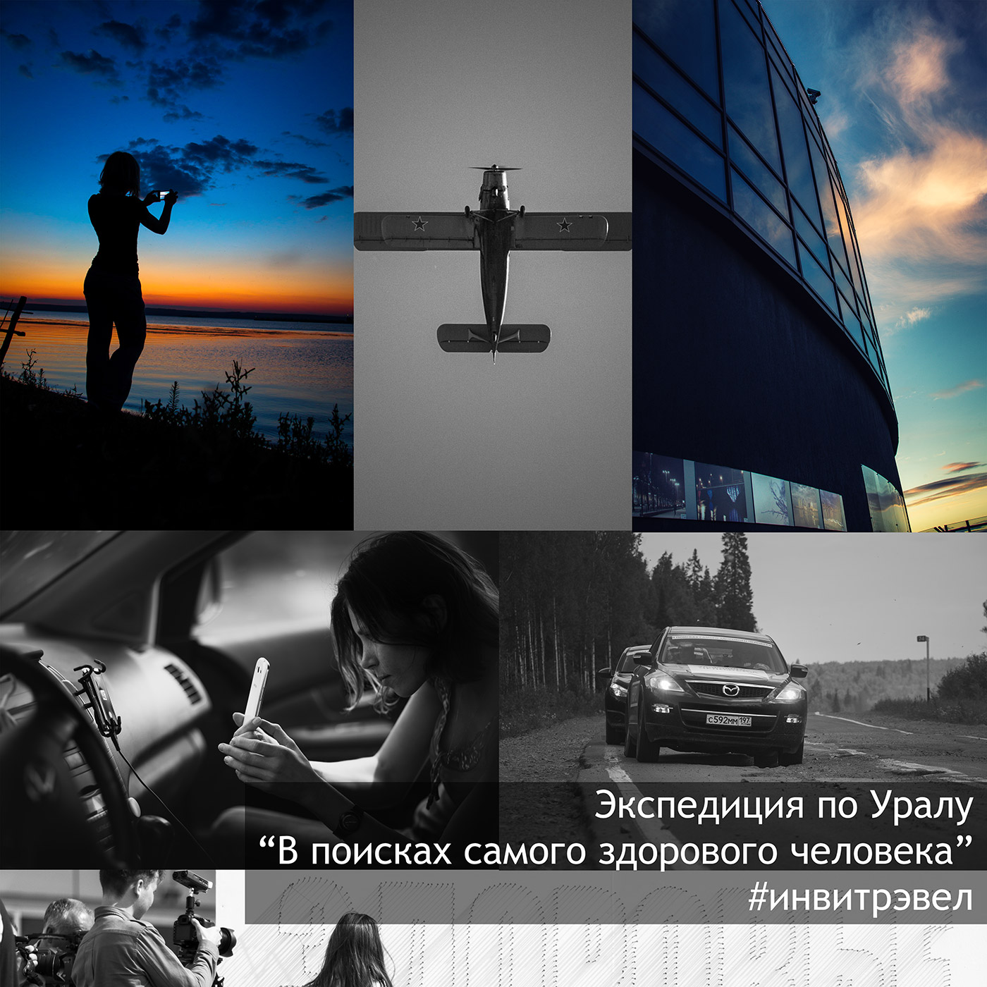Экспедиция Инвитро по Уралу - #инвитрэвел