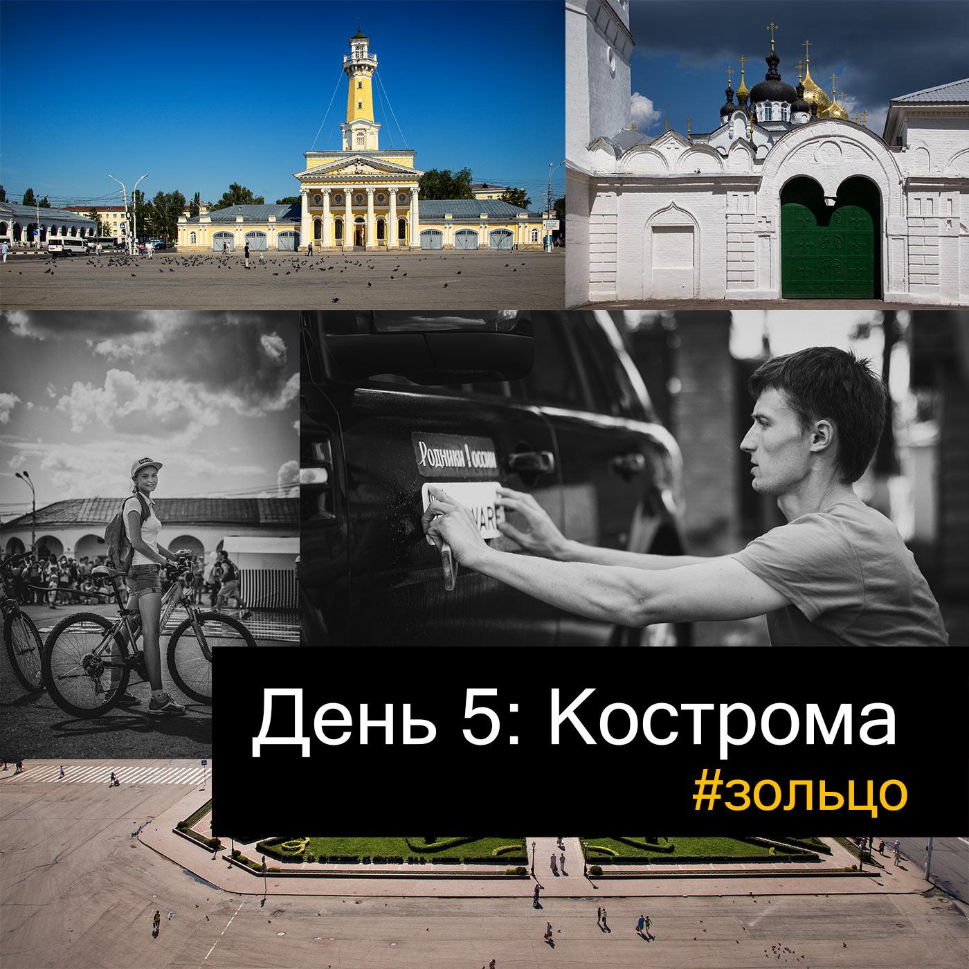 Экспедиция по Золотому Кольцу: день 5 - в Костроме