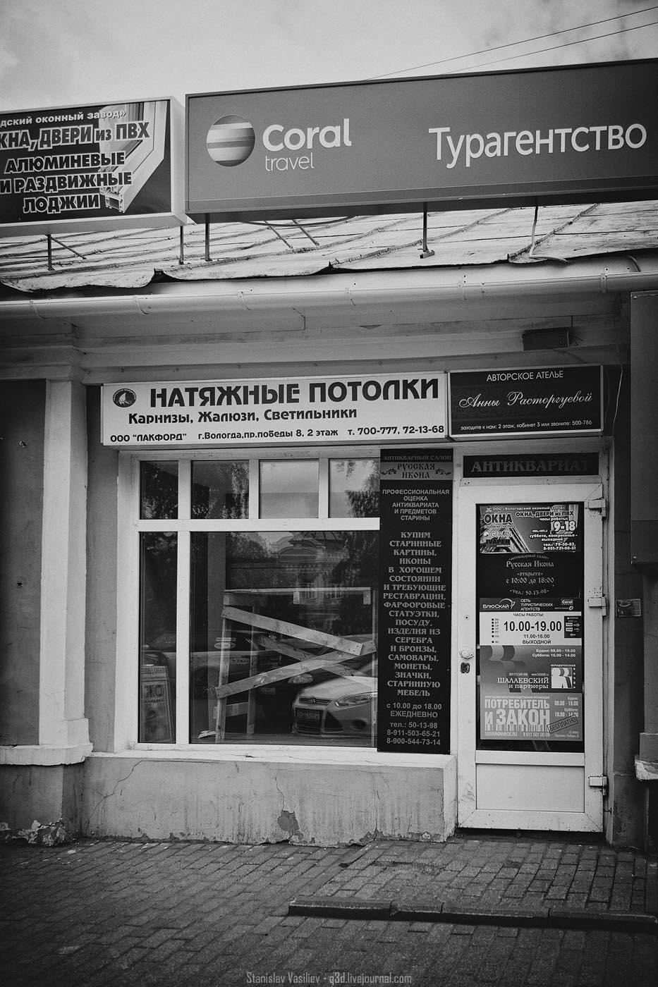 Золотое Кольцо - Вологда