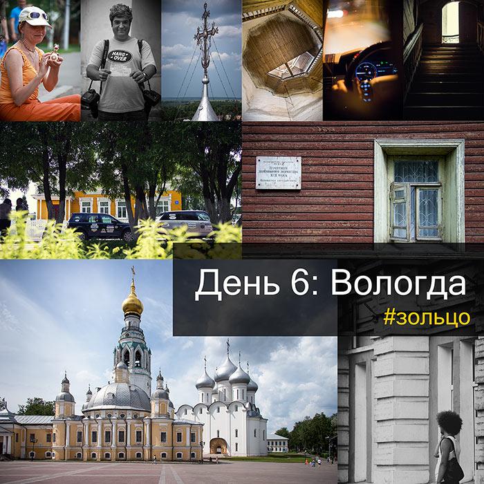 День 6: Вологда - путешествие по Золотому Кольцу