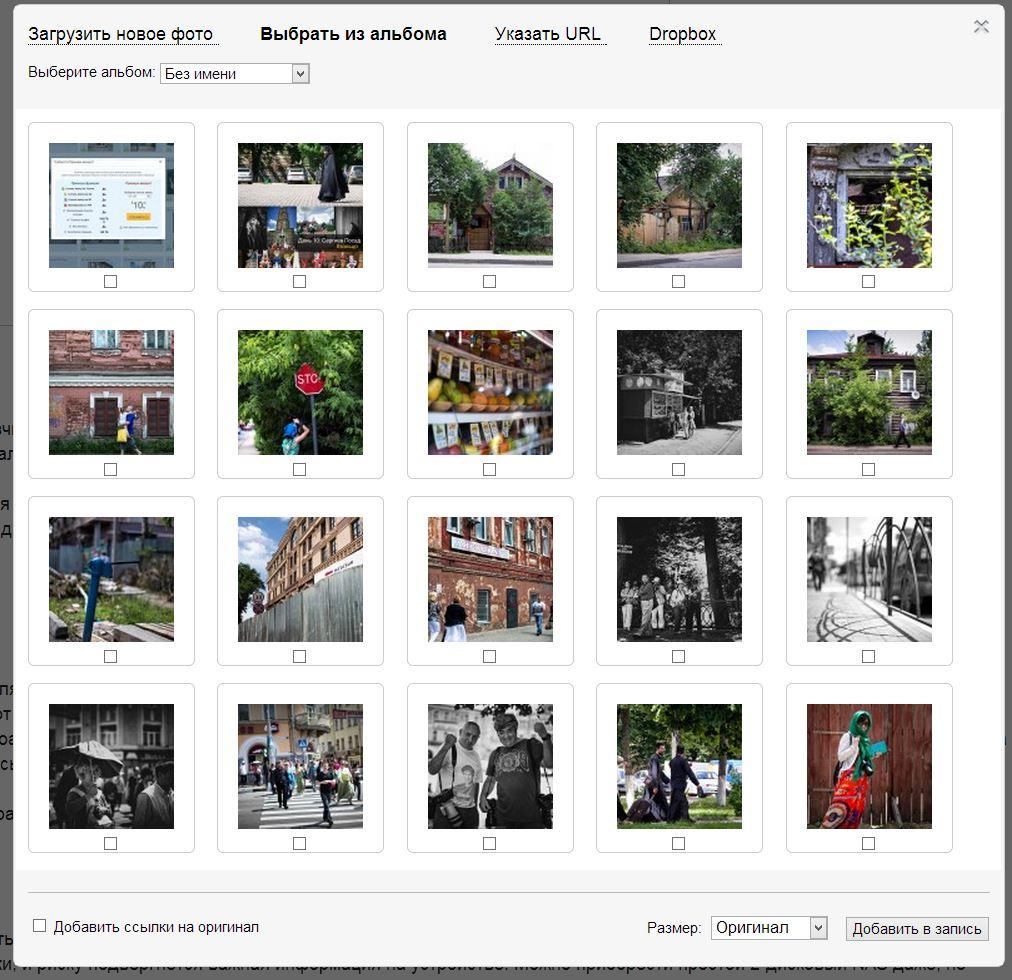 хранение фотографий сайт