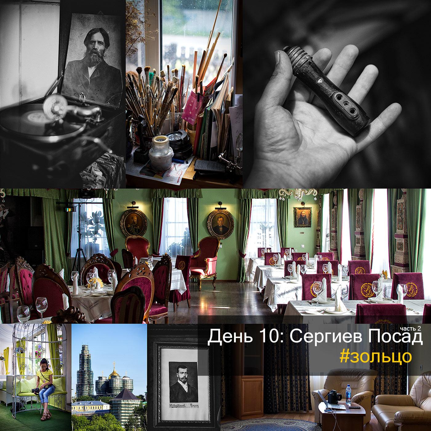 Золотое Кольцо - Сергиев Посад - часть 2