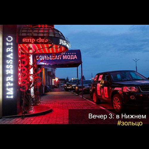 Золотое Кольцо - Нижний Новгород