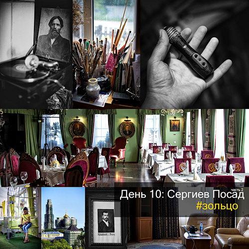 Золотое Кольцо - Сергиев Посад (2)