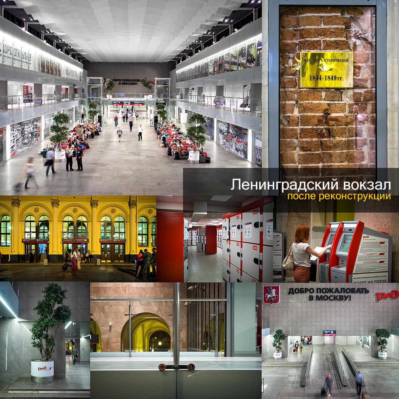 Реконструированный Ленинградский вокзал в Москве