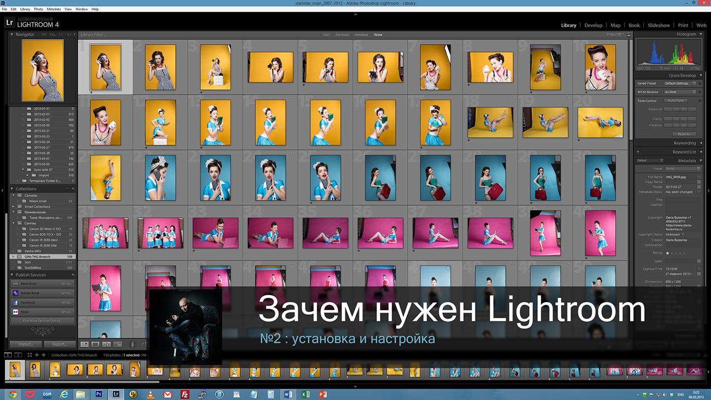 lightroom как перенести базу на другой компьютер