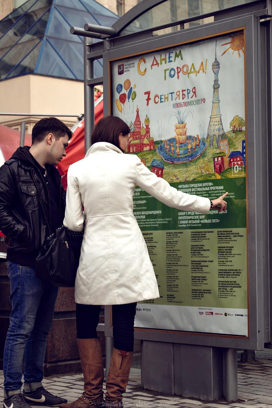День города - Москва - 2013 - #001