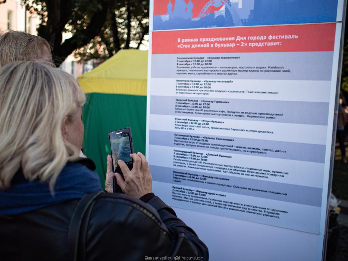 День города - Москва - 2013 - #019