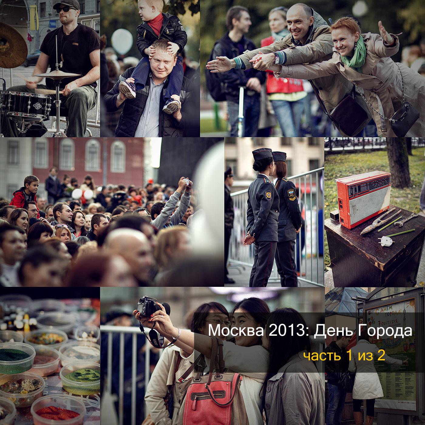 День Города в Москве - 2013