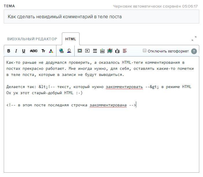 Комментарии в блоге - HTML