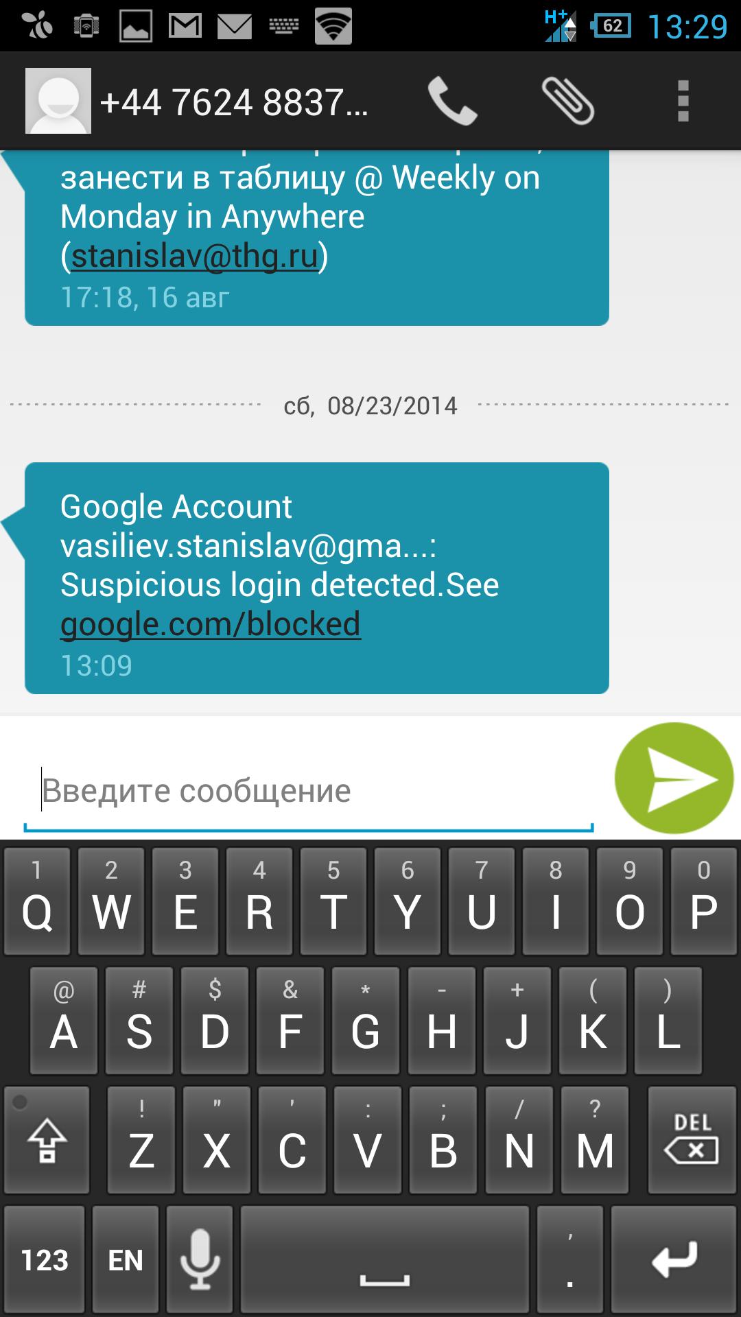 Screenshot_2014-08-23-13-29-57