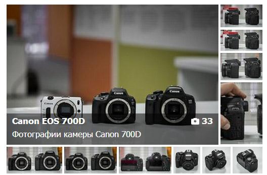 Фото Canon 700D