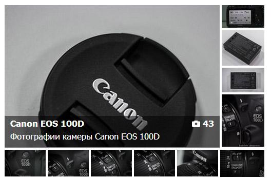 Фото Canon 100D