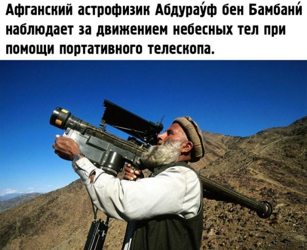 Новости астрофизики Афганистана