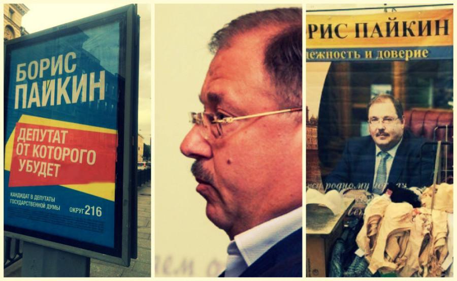 Картинки по запросу билборды пайкин