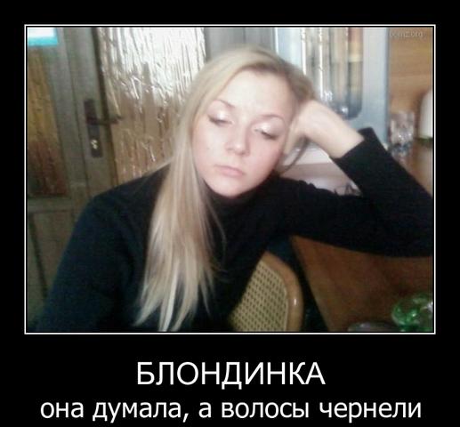 demotivatory-pro-blondinok_4