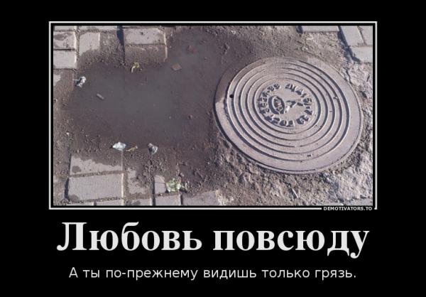 24656223_lyubov-povsyudu