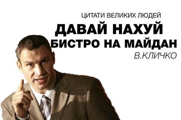 Кличко_и_огнетушитель_fjuz.net_
