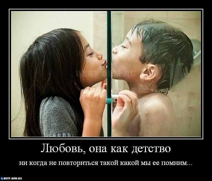 яЛюбовь-она-как-детство-ни-когда-не-повториться-такой-какой-мы-ее-помним...