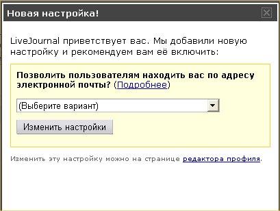 Живий Журнал (Livejournal) перетворюється на повноцінну соціальну мережу