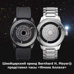 Часы наручные аллах магазин мужских наручных часов краснодар