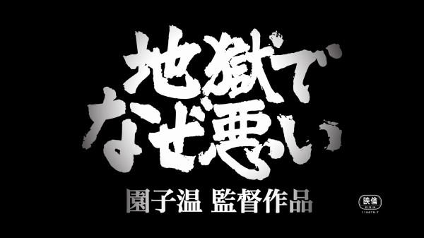 Jigokudenazewarui_Image