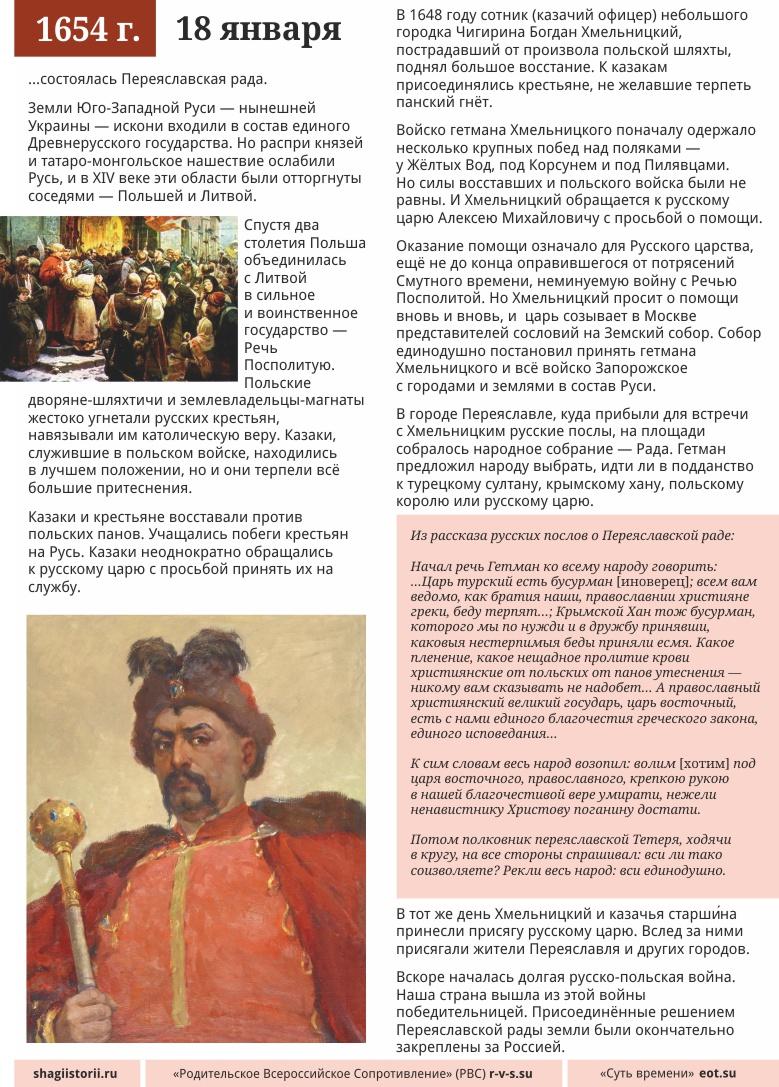 18 января 1654 года