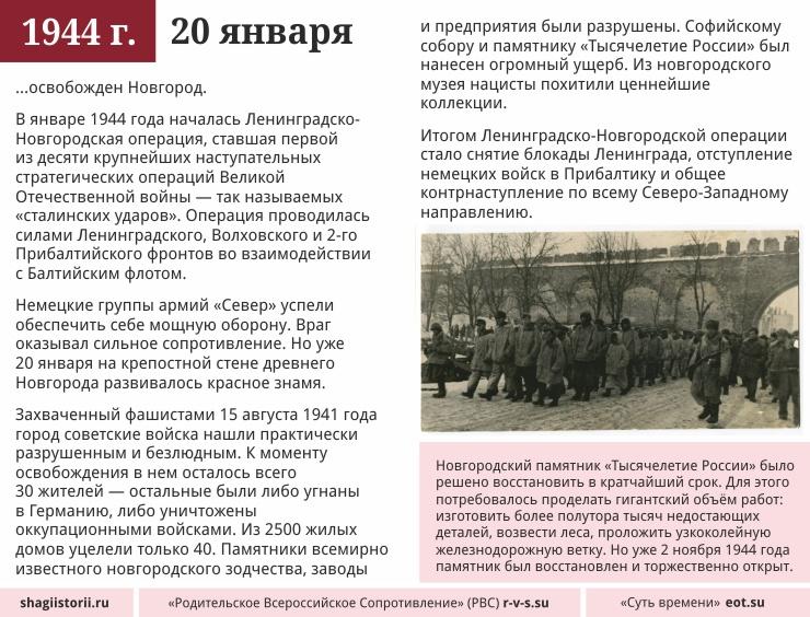 20 января 1944 года