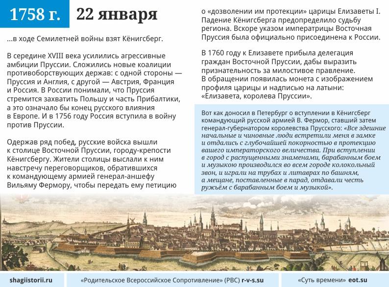 22 января 1758 года