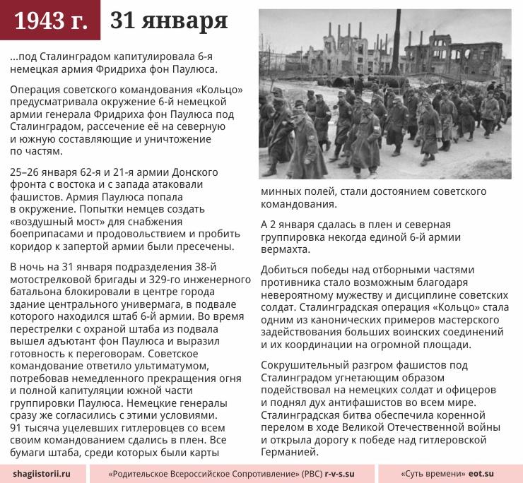 31 января 1943 года