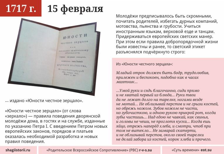 15 февраля 1717