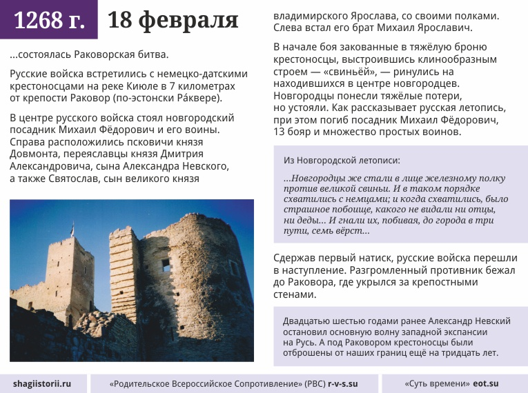 18 февраля 1268 года