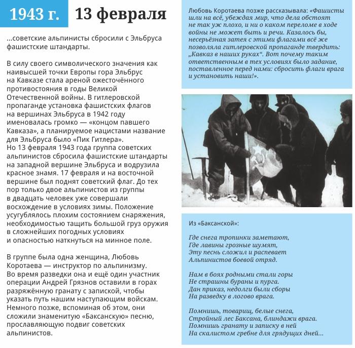 13 февраля, 1943 год