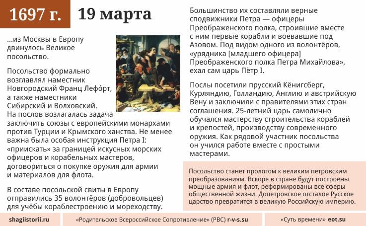 19 марта 1697 года