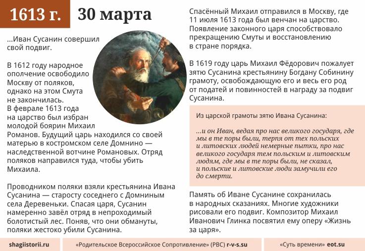 30 марта 1613 года