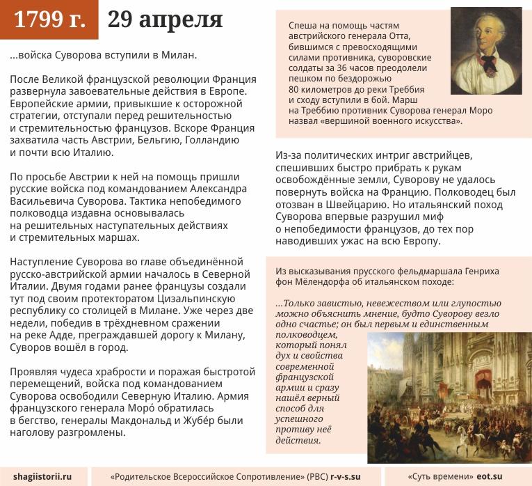 29 апреля 1799 года