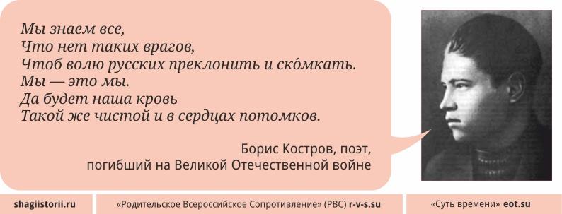 Шаги истории: Борис Костров