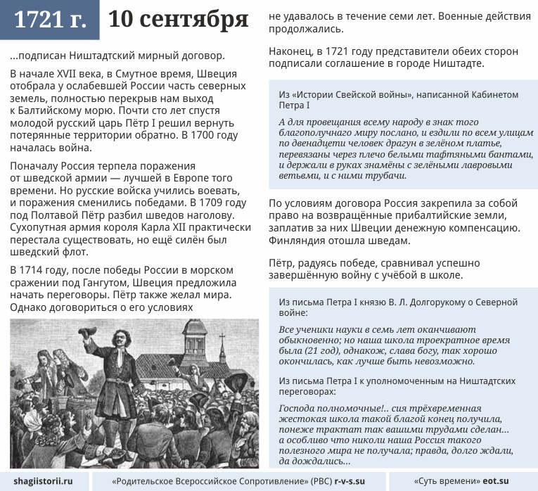 10 сентября 1721 года