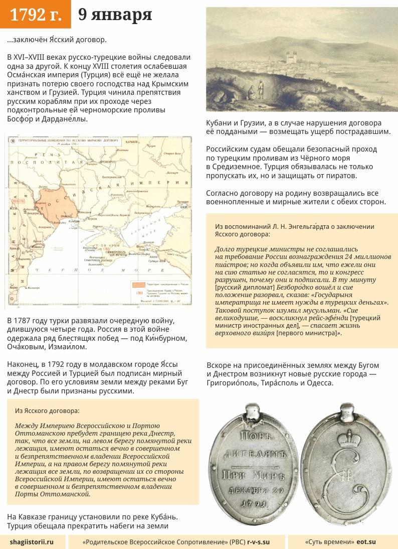 9 января, 1792 года