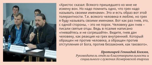 Протоирей Геннадий Князев