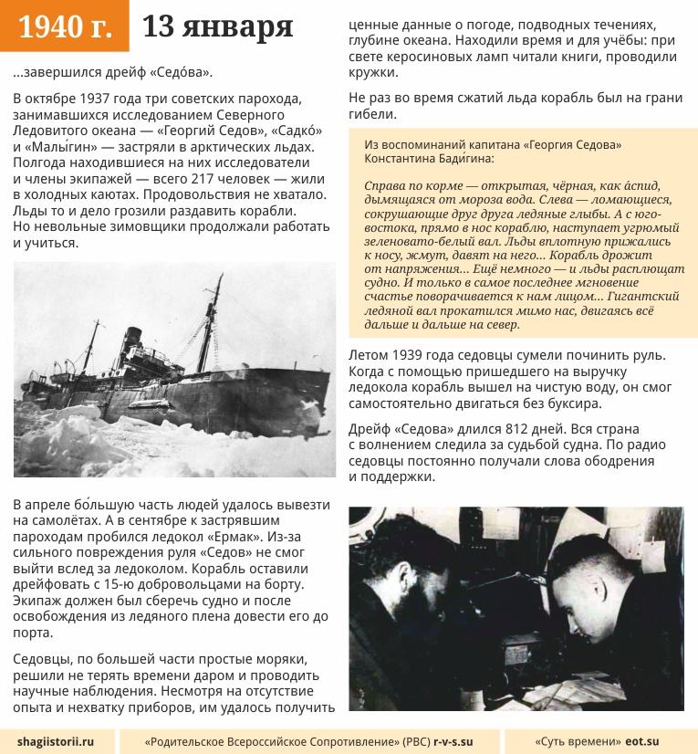13 января, 1940 года