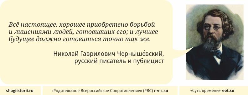 Шаги истории: Николай Гаврилович Чернышевский