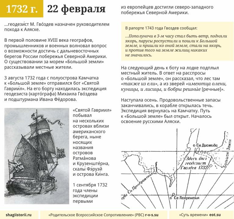 Шаги истории: 22 февраля, 1732 года