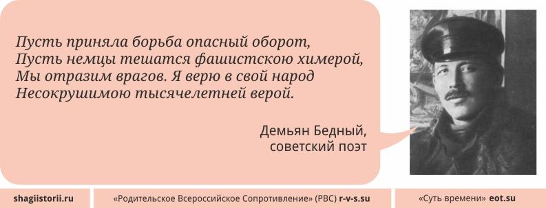 Демьян Бедный