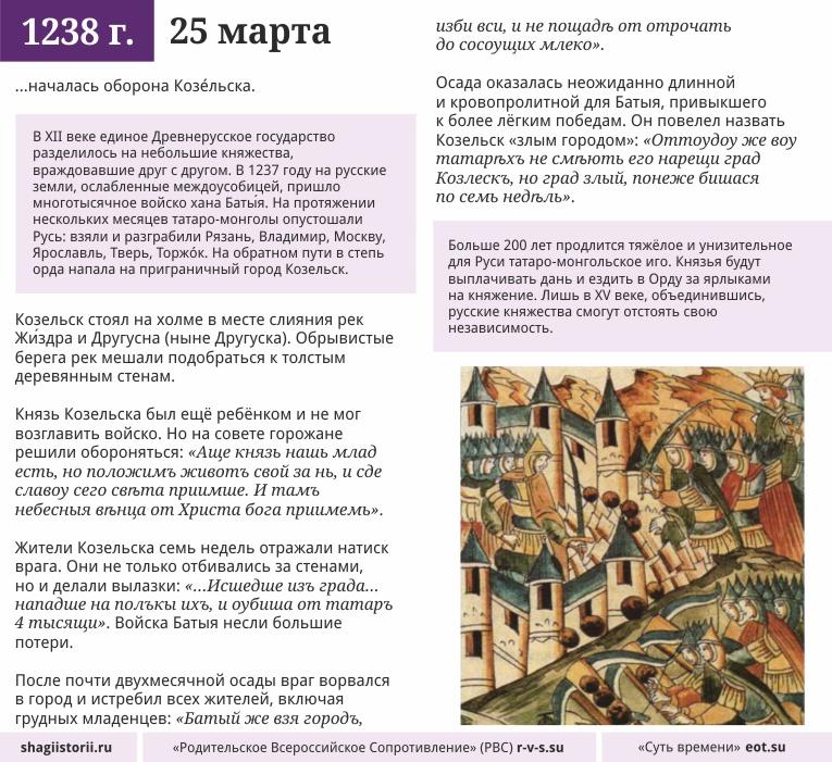 25 марта, 1238 года