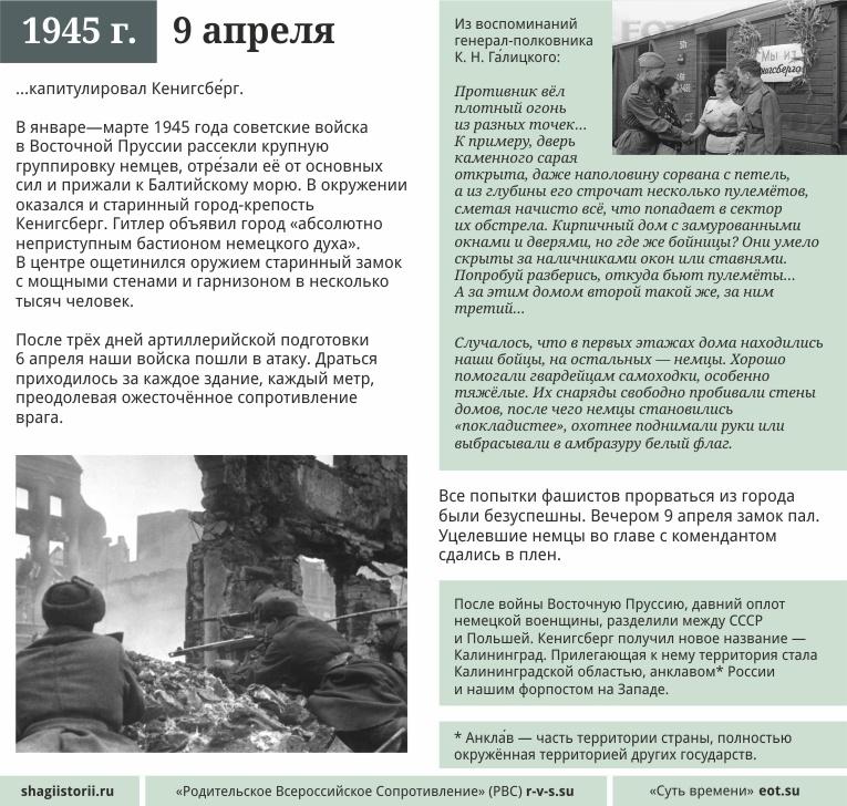 9 апреля, 1945 года