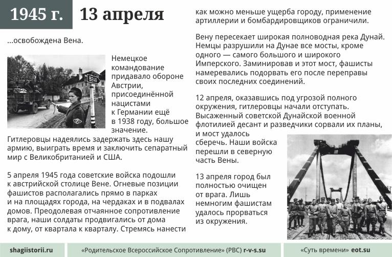 13 апреля, 1945 года