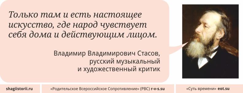 Владимир Владимирович Стасов