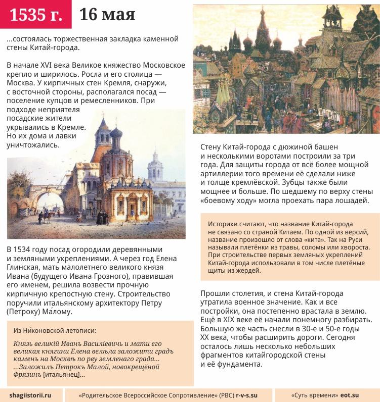 16 мая, 1535 года