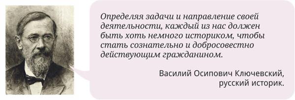 Василий Осипович Ключевский
